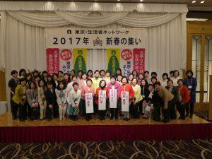 2017新春の集い